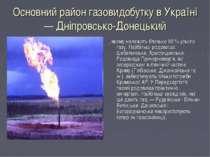 Основний район газовидобутку в Україні — Дніпровсько-Донецький , якому належи...