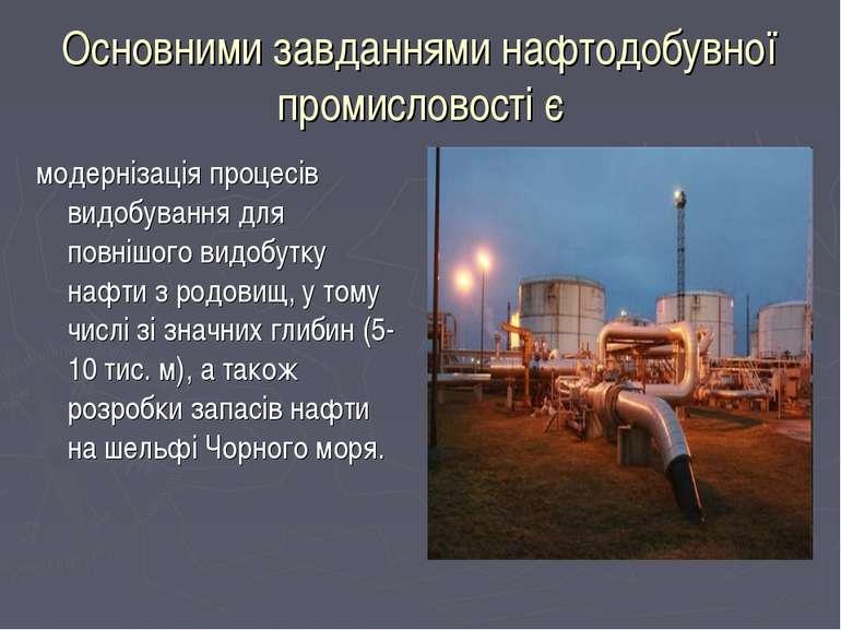 Основними завданнями нафтодобувної промисловості є модернізація процесів видо...
