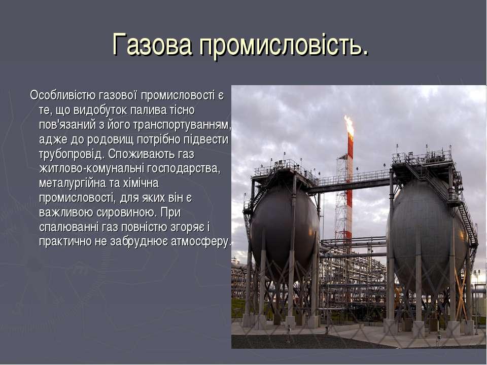 Газова промисловість. Особливістю газової промисловості є те, що видобуток па...