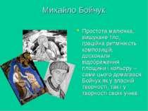 Михайло Бойчук Простота малюнка, вишукане тло, граційна ритмічність композиці...