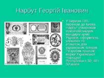 Нарбут Георгій Іванович У березні 1917 переїхав до Києва. Нарбут створював ес...