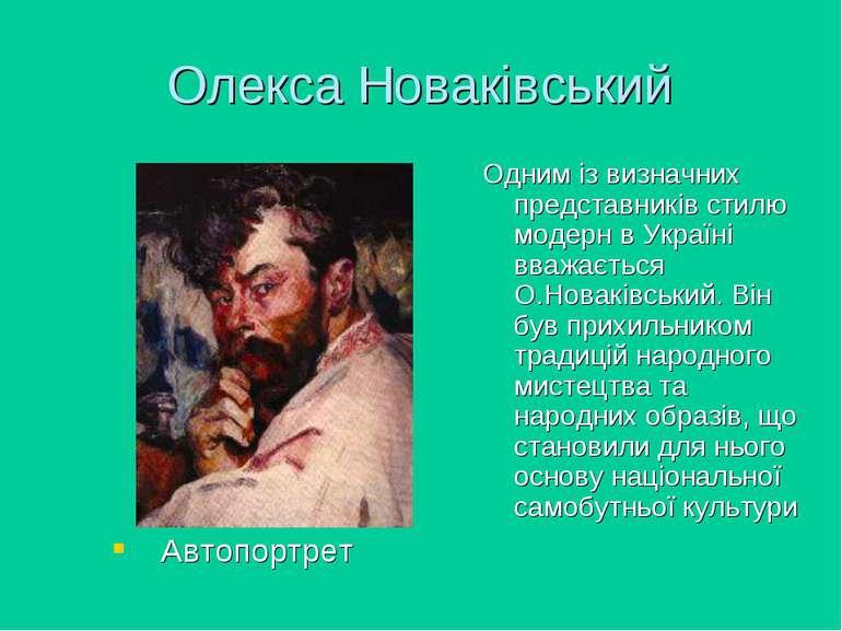 Олекса Новаківський Одним із визначних представників стилю модерн в Україні в...