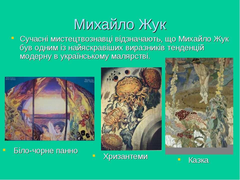 Михайло Жук Сучасні мистецтвознавці відзначають, що Михайло Жук був одним із ...