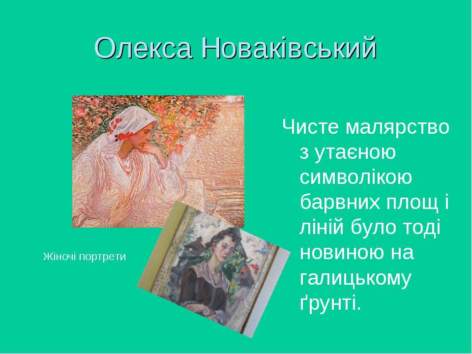 Олекса Новаківський Чисте малярство з утаєною символікою барвних площ і ліній...