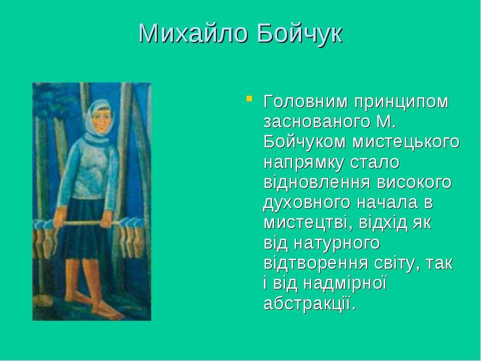Михайло Бойчук Головним принципом заснованого М. Бойчуком мистецького напрямк...