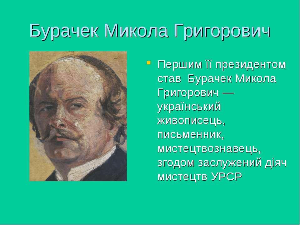 Бурачек Микола Григорович Першим її президентом став Бурачек Микола Григорови...