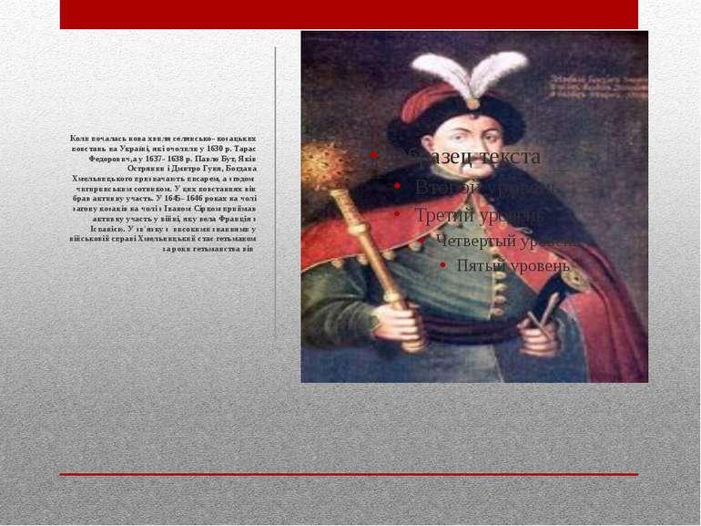 Коли почалась нова хвиля селянсько- козацьких повстань на Україні, які очолил...