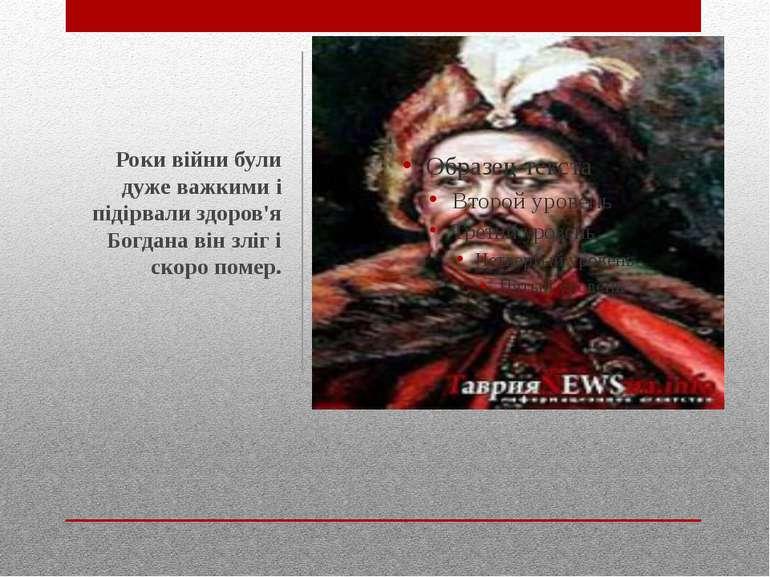 Роки війни були дуже важкими і підірвали здоров'я Богдана він зліг і скоро по...