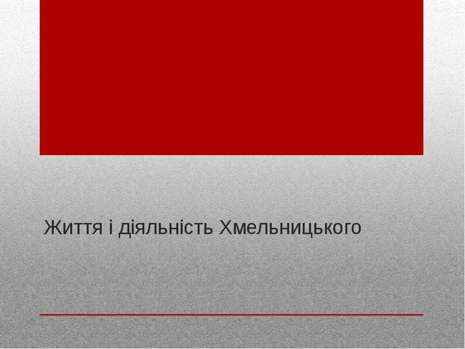 Життя і діяльність Хмельницького
