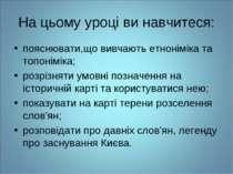 На цьому уроці ви навчитеся: пояснювати,що вивчають етноніміка та топоніміка;...