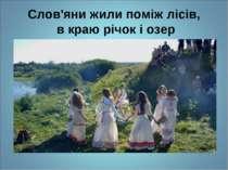 Слов'яни жили поміж лісів, в краю річок і озер