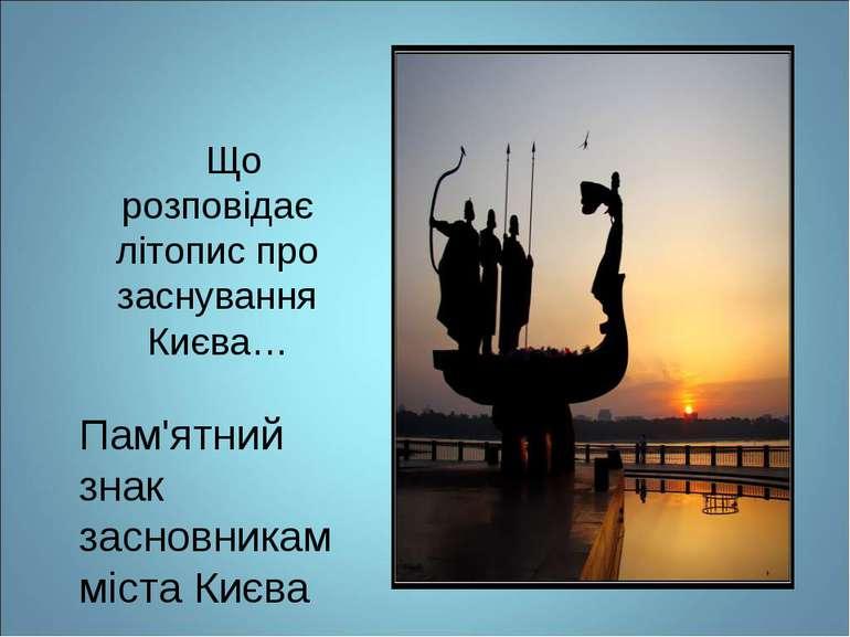 Що розповідає літопис про заснування Києва… Пам'ятний знак засновникам міста ...