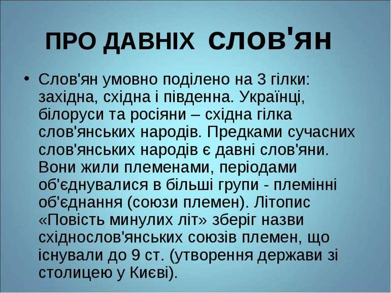 ПРО ДАВНІХ слов'ян Слов'ян умовно поділено на 3 гілки: західна, східна і півд...