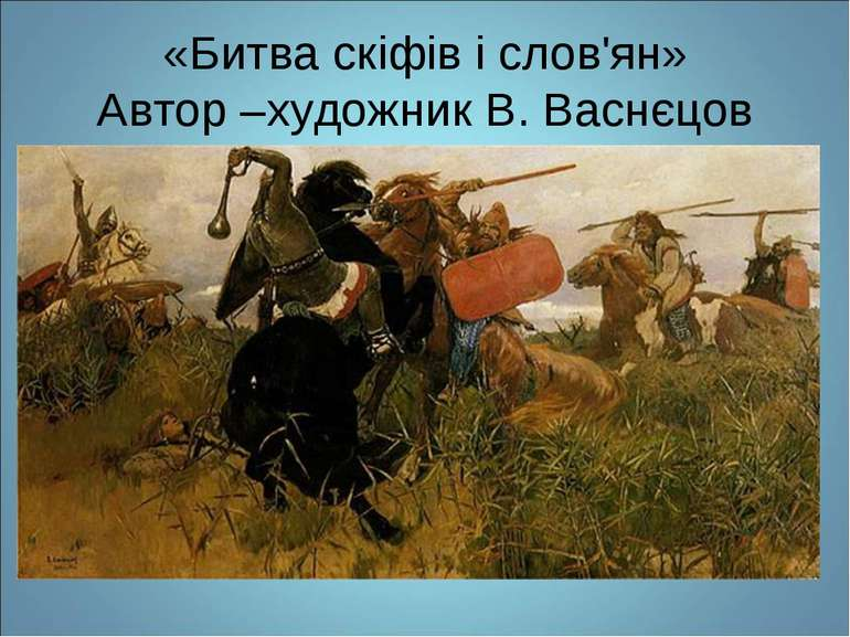 «Битва скіфів і слов'ян» Автор –художник В. Васнєцов
