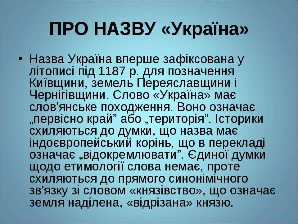 ПРО НАЗВУ «Україна» Назва Україна вперше зафіксована у літописі під 1187 р. д...