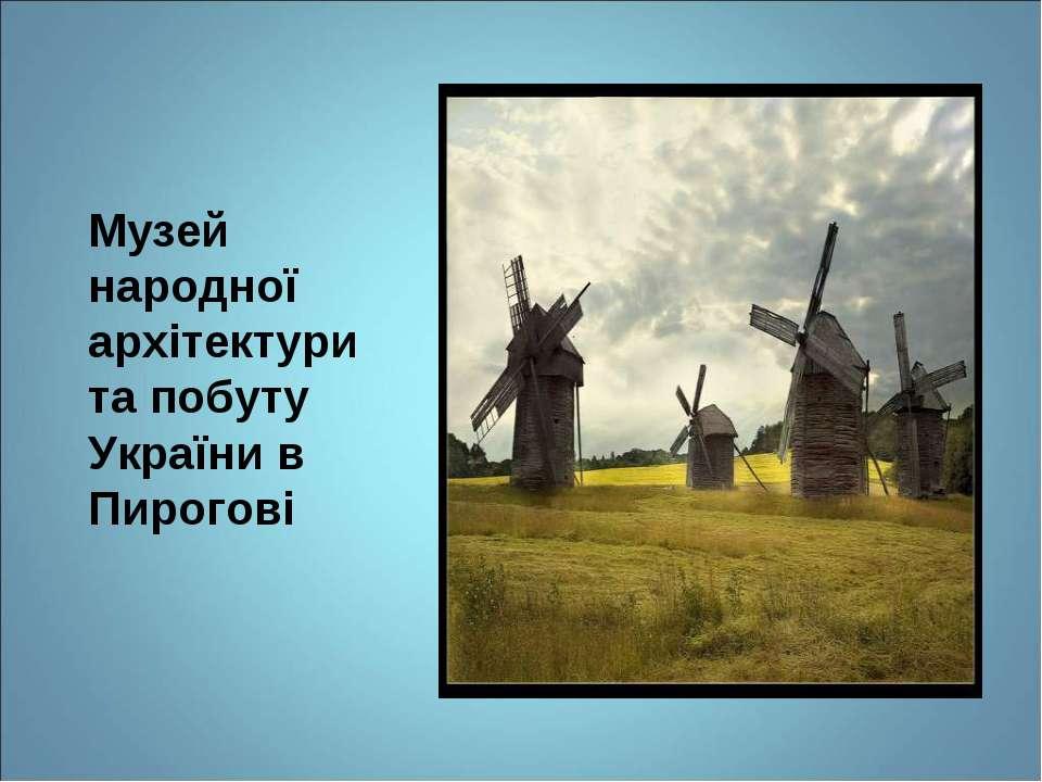 Музей народної архітектури та побуту України в Пирогові