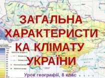 ЗАГАЛЬНА ХАРАКТЕРИСТИКА КЛІМАТУ УКРАЇНИ Урок географії, 8 клас
