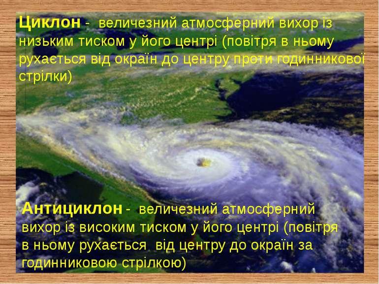 Циклон - величезний атмосферний вихор із низьким тиском у його центрі (повітр...