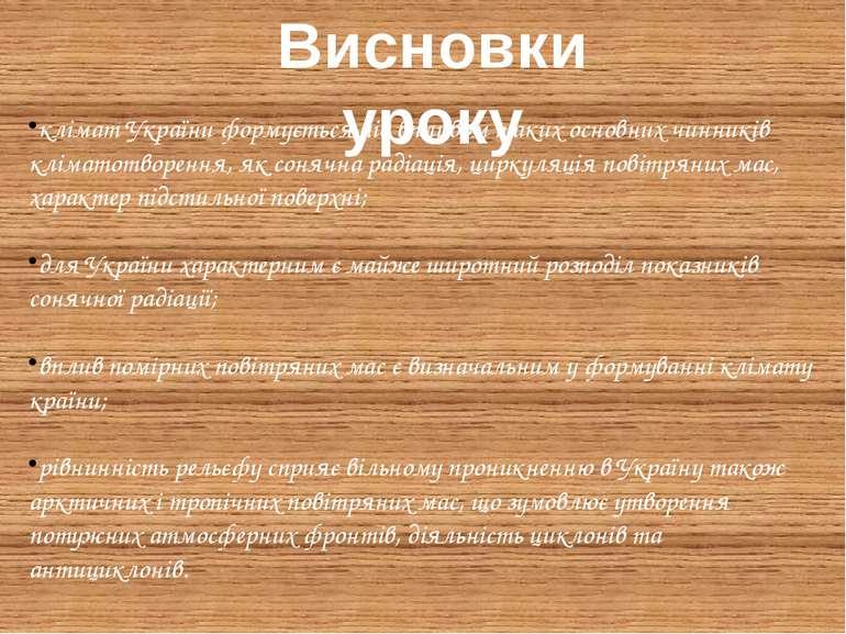Висновки уроку клімат України формується під впливом таких основних чинників ...