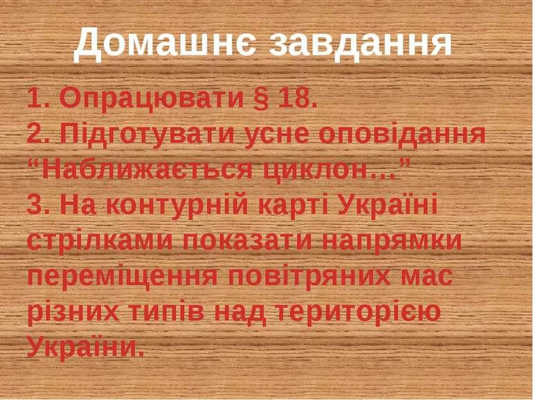 """Домашнє завдання 1. Опрацювати § 18. 2. Підготувати усне оповідання """"Наближає..."""