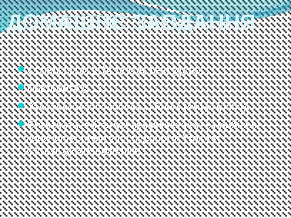 ДОМАШНЄ ЗАВДАННЯ Опрацювати § 14 та конспект уроку. Повторити § 13. Завершити...