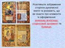 Розгляньте зображення сторінок рукописної книги та розкажіть, що ви знаєте пр...