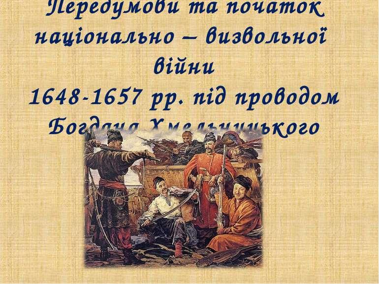Передумови та початок національно – визвольної війни 1648-1657 рр. під провод...