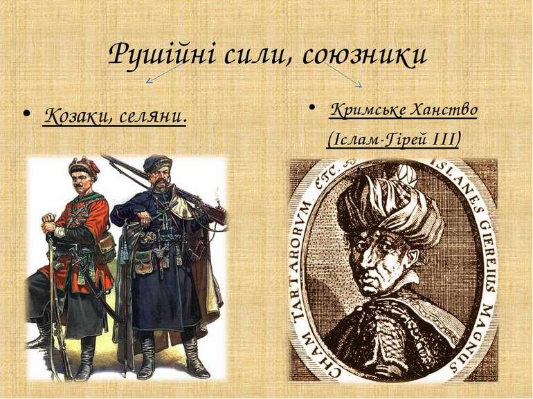 Рушійні сили, союзники Козаки, селяни. Кримське Ханство (Іслам-Гірей ІІІ)