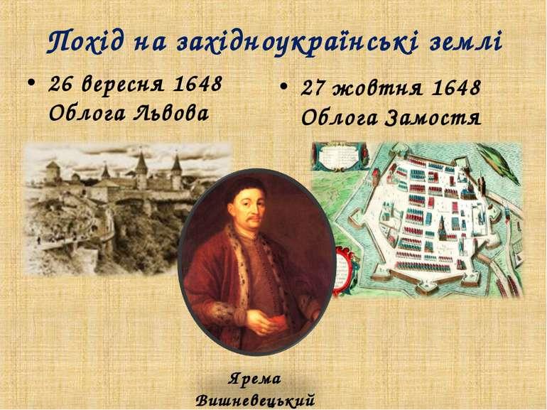 Похід на західноукраїнські землі 26 вересня 1648 Облога Львова 27 жовтня 1648...