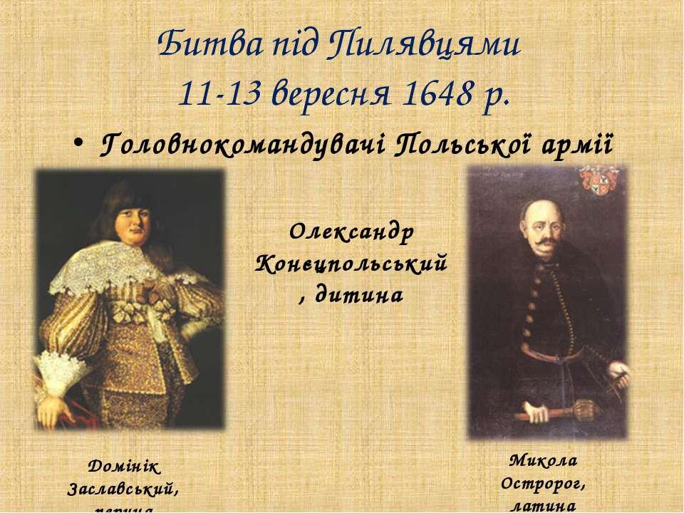 Битва під Пилявцями 11-13 вересня 1648 р. Головнокомандувачі Польської армії ...