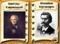 Михайло Антонович Бантиш-Каменський