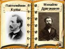 Михайло Драгоманов Пантелеймон Куліш