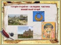 Історія України – складова частина всесвітньої історії