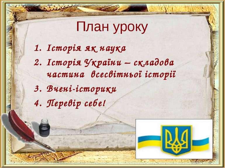 Історія як наука Історія України – складова частина всесвітньої історії Вчені...