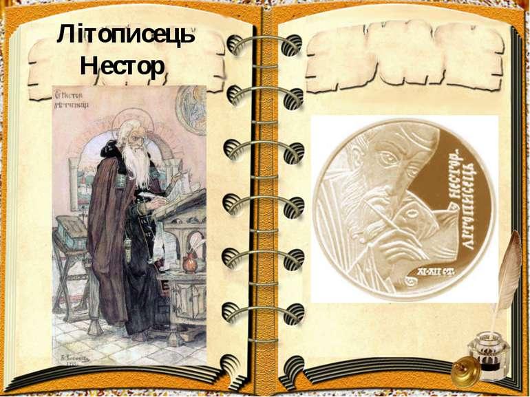 Літописець Нестор