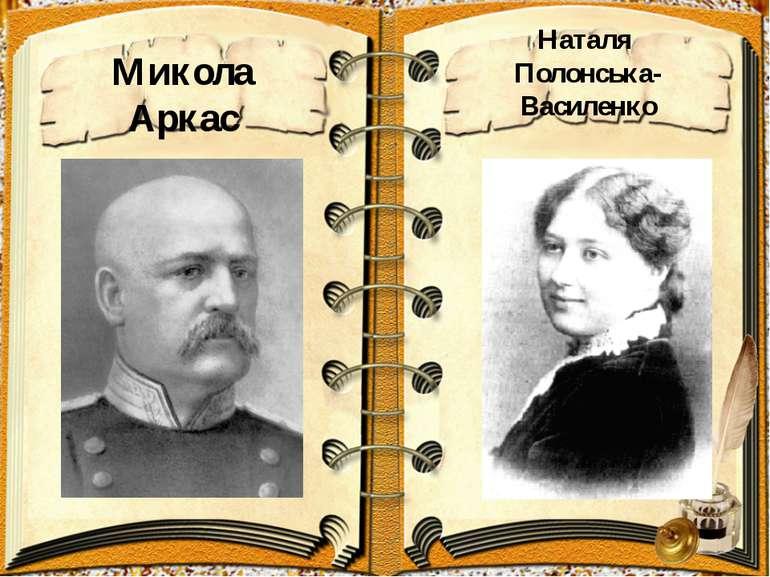 Наталя Полонська-Василенко Микола Аркас