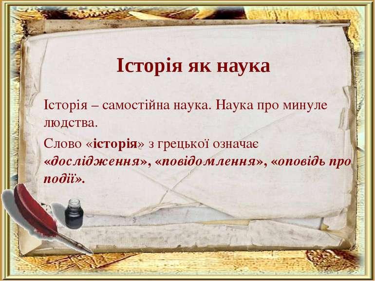 Історія як наука Історія – самостійна наука. Наука про минуле людства. Слово ...