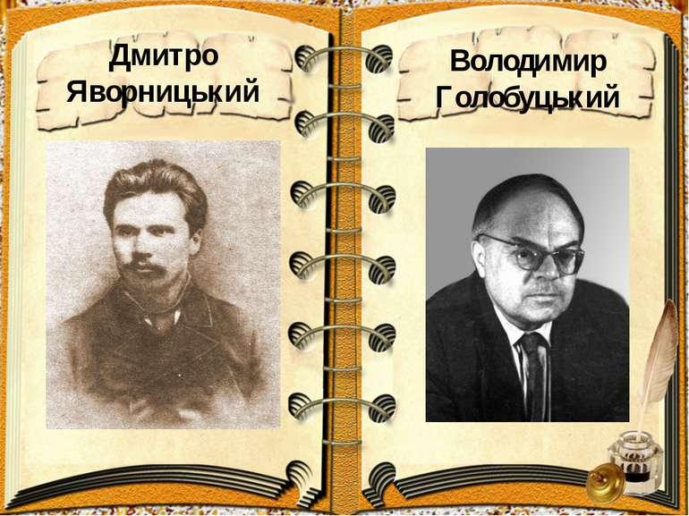 Дмитро Яворницький Володимир Голобуцький