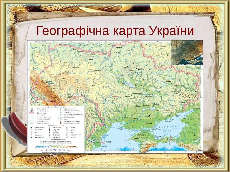 Географічна карта України