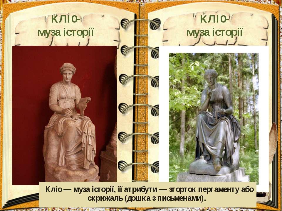 Кліо — муза історії, її атрибути — згорток пергаменту або скрижаль (дошка з п...
