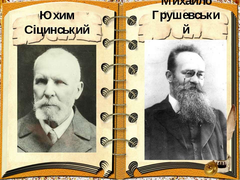 Михайло Грушевський Юхим Сіцинський