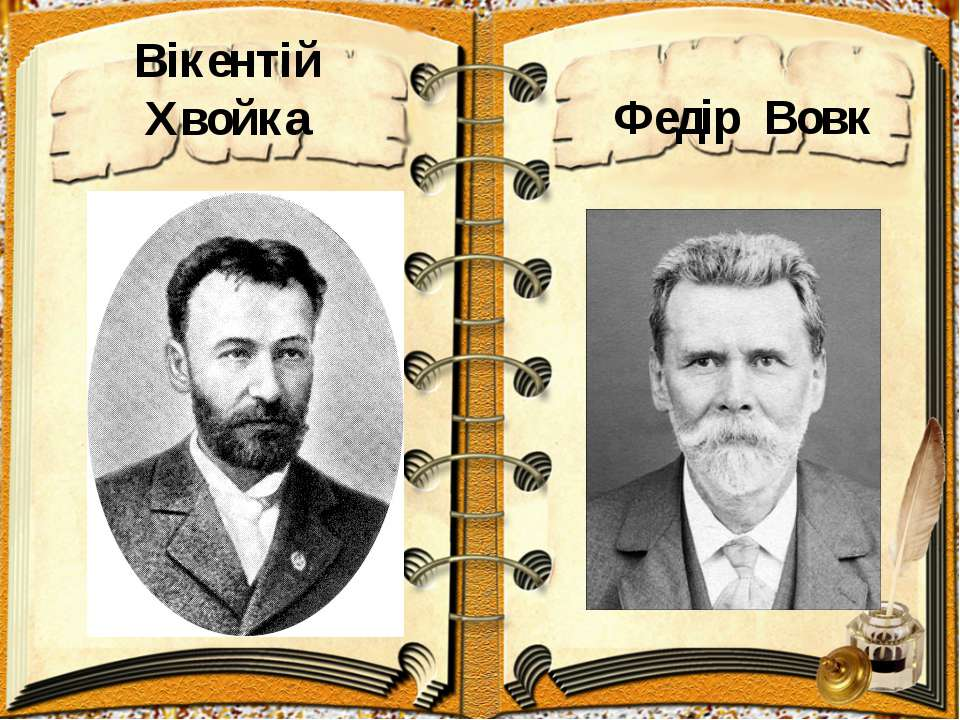 Федір Вовк Вікентій Хвойка