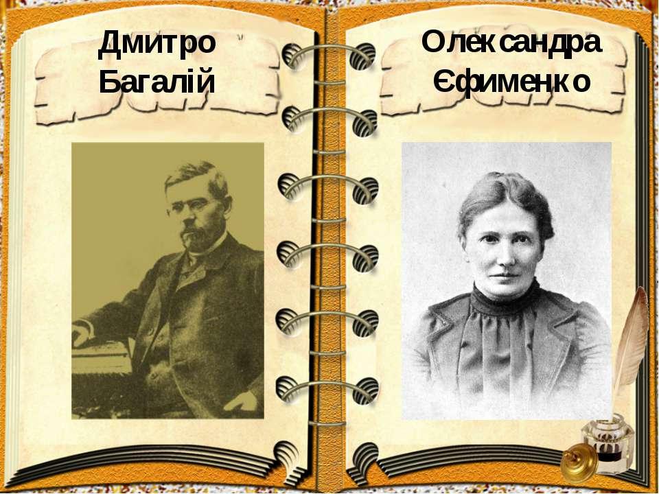 Олександра Єфименко Дмитро Багалій