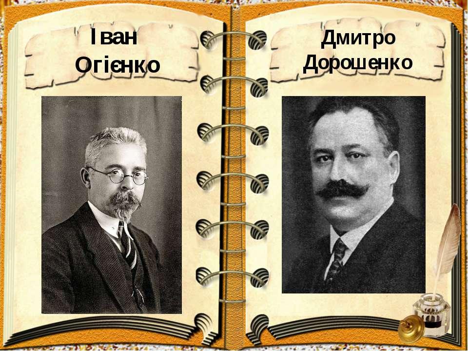 Дмитро Дорошенко Іван Огієнко