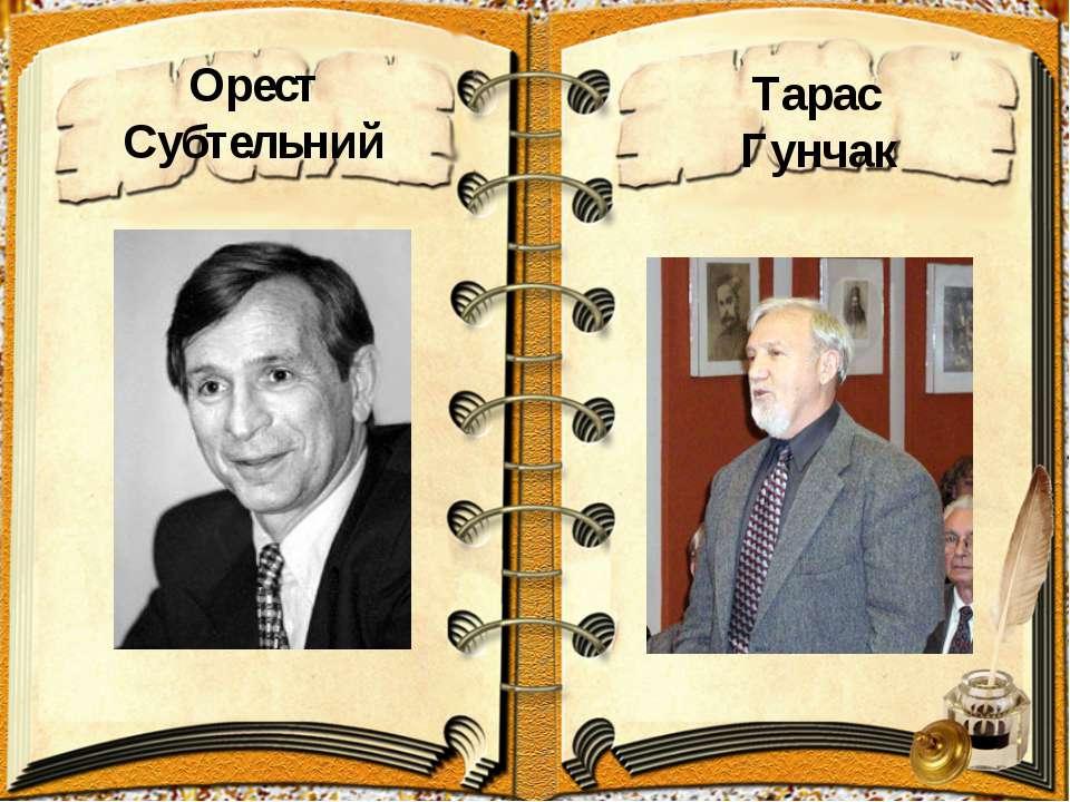 Орест Субтельний Тарас Гунчак