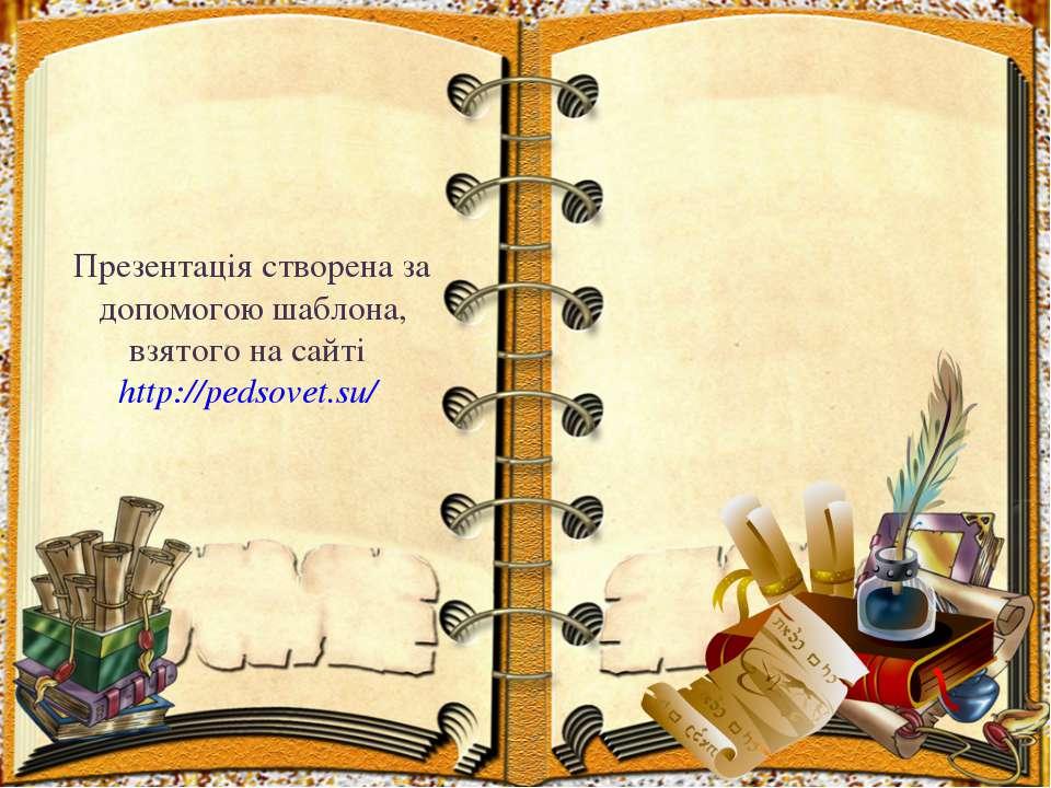 Презентація створена за допомогою шаблона, взятого на сайті http://pedsovet.su/