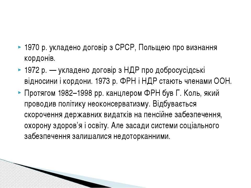 1970 р. укладено договір з СРСР, Польщею про визнання кордонів. 1972 р. — укл...