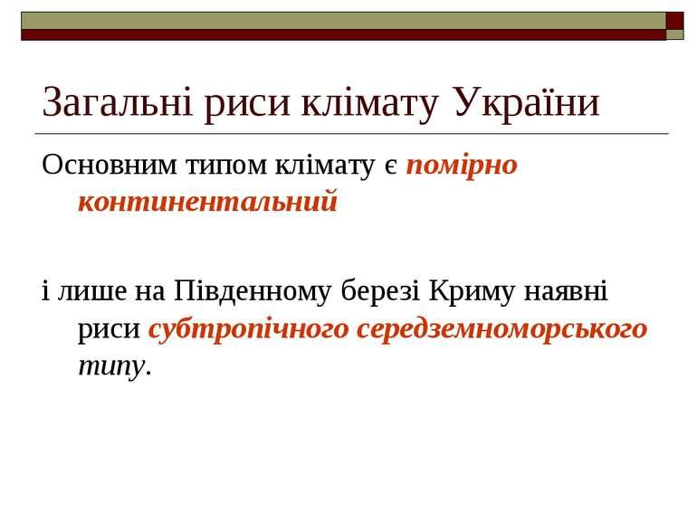Загальні риси клімату України Основним типом клімату є помірно континентальни...