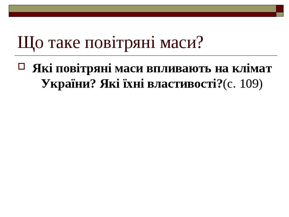 Що таке повітряні маси? Які повітряні маси впливають на клімат України? Які ї...