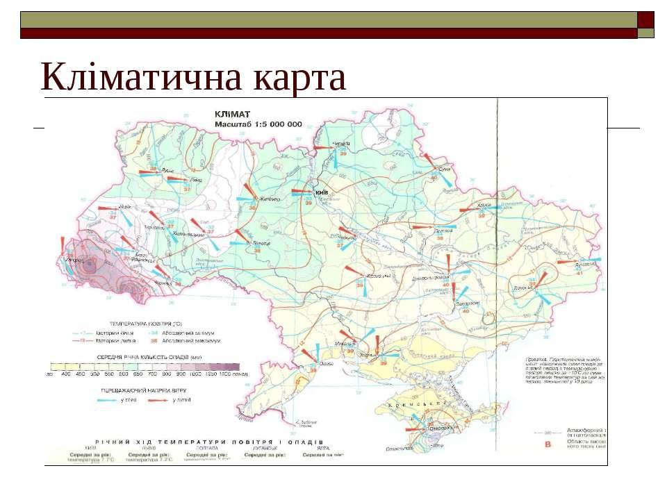 Кліматична карта